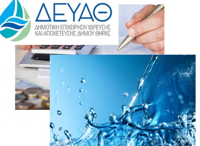 ΔΕΥΑΘ: «Έκπτωση στις επιχειρήσεις που επλήγησαν λόγω Covid»