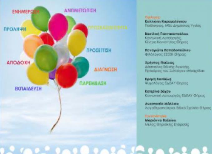 Διαδικτυακή συνάντηση με θέμα: «Όλοι διαφορετικοί, όλοι ίσοι» από τη Θηραϊκή Εταιρεία Επιστημών, Γραμμάτων και Τεχνών