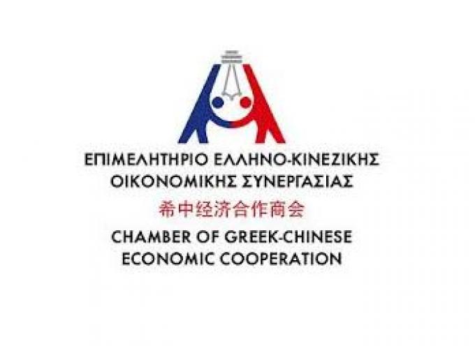 """Επιμελητήριο Ελληνο-Κινεζικής οικονομικής συνεργασίας: """"Στόχος η οργανωμένη προσέγγιση της κινεζικής αγοράς μετά την πανδημία"""""""