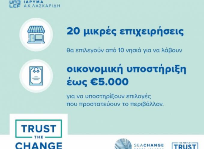 Η Αμοργός συμμετέχει στο «TRUST THE CHANGE» του Ιδρύματος Α.Κ. Λασκαρίδη