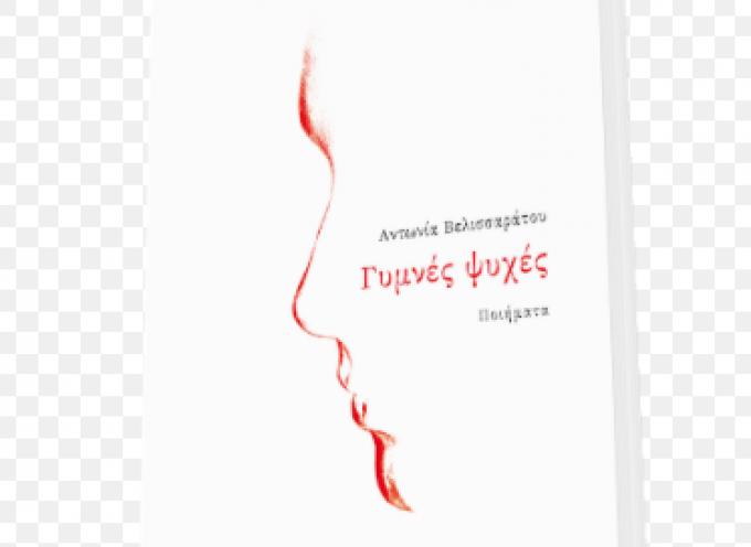 Κυκλοφόρησε η ποιητική συλλογή της Αντωνίας Βελισσαράτου με τίτλο '' Γυμνές ψυχές'' από τις εκδόσεις Ιωλκός