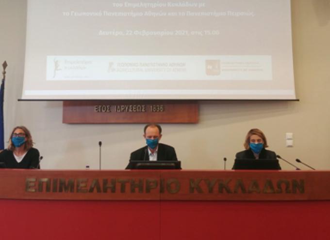 Συνέντευξη Τύπου του Επιμελητηρίου Κυκλάδων για τη συνεργασία του με το Γεωπονικό Πανεπιστήμιο Αθηνών και το Πανεπιστήμιο Πειραιώς.