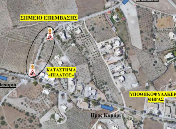 Κυκλοφοριακές ρυθμίσεις σε Καμάρι λόγω απαραίτητων εργασιών στο δίκτυο αποχέτευσης της Δ.Ε.Υ.Α.Θ.