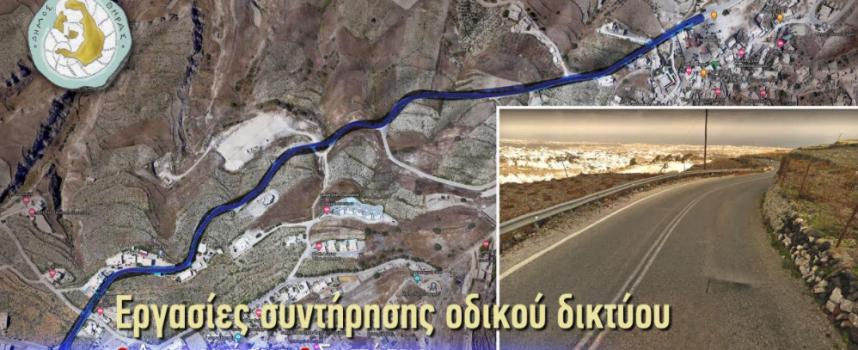 Δήμος Θήρας: Εργασίες στο οδικό δίκτυο Πύργου – Έξω Γωνιάς