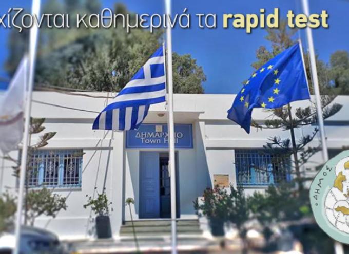 Ενημέρωση από το Δήμο Θήρας για Rapid test στους εργαζόμενους του Δήμου Θήρας
