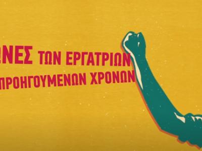 VIDEO:  Η Ομάδα Γυναικών Σαντορίνης για την Παγκόσμια Ημέρα της Γυναίκας 2021
