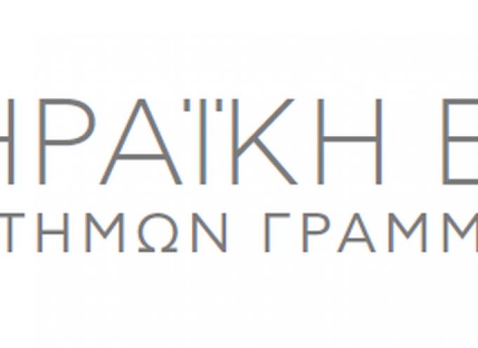 Το Σάββατο 24 Απριλίου θα πραγματοποιηθεί διαδικτυακά η ετήσια Γενική Συνέλευση της Θηραϊκής Εταιρείας Επιστημών Γραμμάτων & Τεχνών