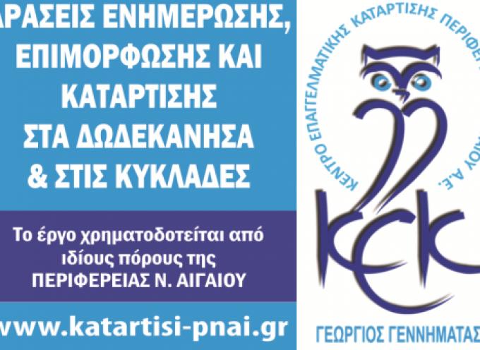 Το ΚΕΚ Γεννηματάς και η Περιφέρεια Νοτίου Αιγαίου στηρίζουν και προωθούν τις Εναλλακτικές Μορφές Τουρισμού