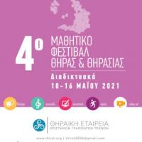 """Θηραϊκή Εταιρεία Επιστημών, Γραμμάτων και Τεχνών: """" 10-16 Μαϊου το 4ο Μαθητικό Φεστιβάλ Θήρας και Θηρασίας 2021″"""