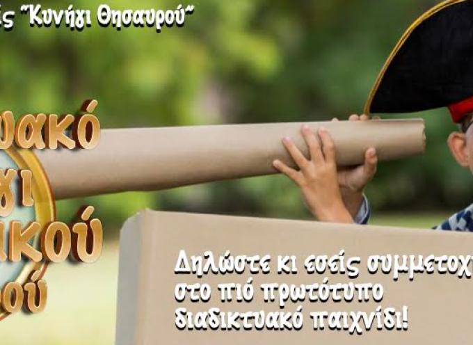 Δήμος Μυκόνου: «Αποκριάτικο διαδικτυακό κυνήγι πειρατικού θησαυρού για παιδιά από 5 έως 15 ετών»