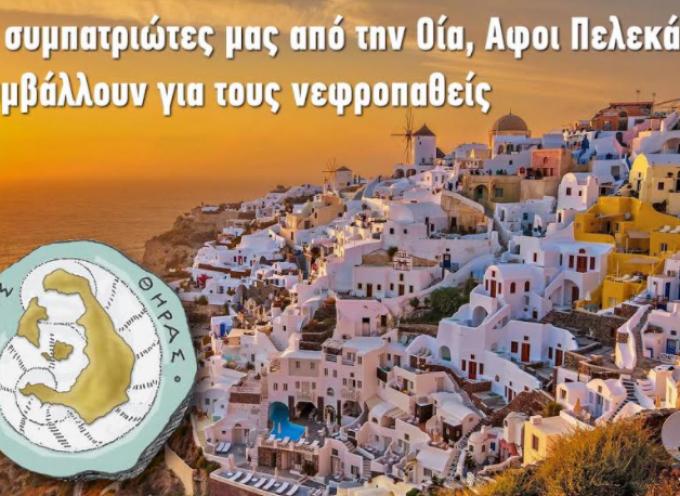 Ευχαριστήριο Δημάρχου Θήρας στους αδελφούς Λουκά, Μάρκο και Αλέξανδρο Πελεκάνο.