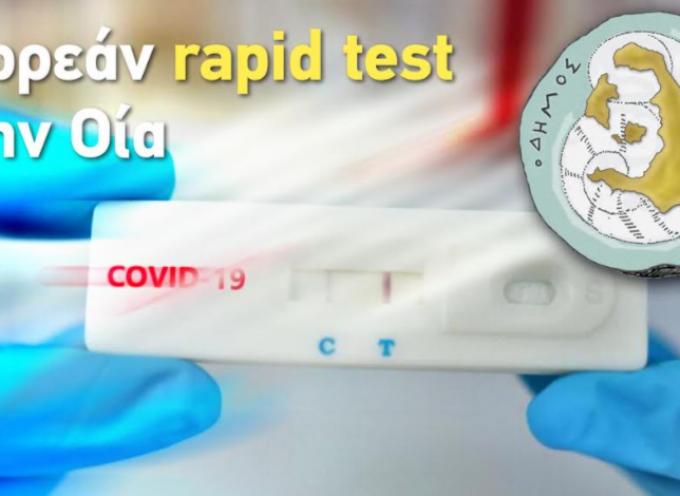 Δωρεάν rapid test στην Οία το Σάββατο 20 Μαρτίου