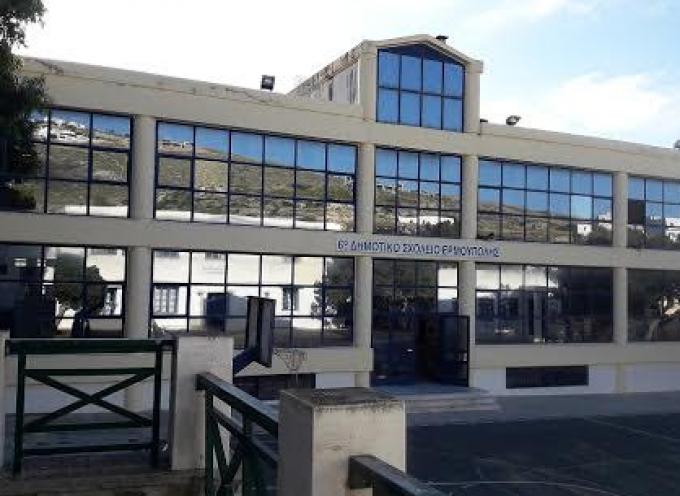 Εγκρίθηκε η μελέτη και οι όροι δημοπράτησης για το έργο: «Επισκευές – συντηρήσεις σε σχολικά κτίρια (Γ' Φάση) Δήμου Σύρου – Ερμούπολης»
