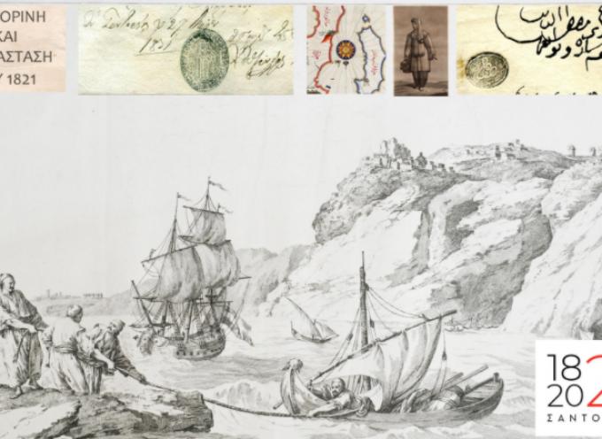 """Θηραϊκή Εταιρεία Επιστημών, Γραμμάτων και Τεχνών: """"Δράσεις για τον εορτασμό των 200 χρόνων από την Ελληνική Επανάσταση του 1821"""""""