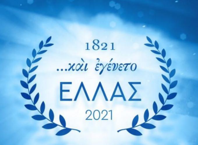 Μανόλης Ορφανός: Το αληθινό μήνυμα για τα 200 χρόνια από την Ελληνική Επανάσταση του 1821