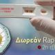 Συνέχεια των rapid test από τον Δήμο Θήρας