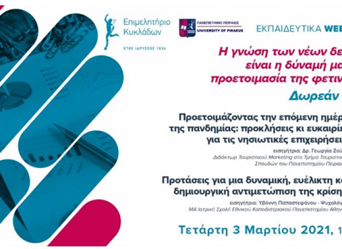 Την Τετάρτη 3 Μαρτίου το πρώτο ΔΩΡΕΑΝ webinar του Επιμελητηρίου Κυκλάδων σε συνεργασία με το Πανεπιστήμιο Πειραιώς