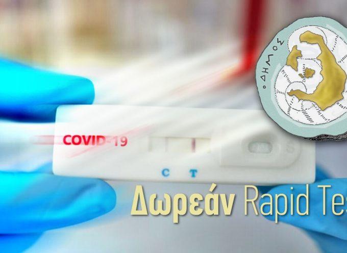 Δωρεάν rapid test από τον Δήμο Θήρας – Πρόγραμμα