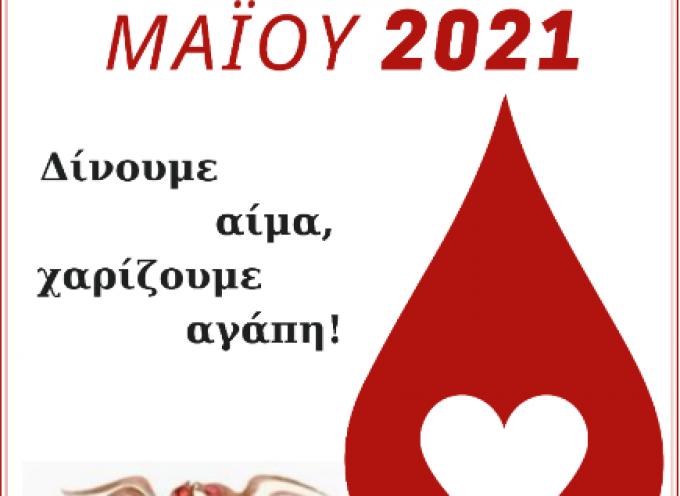 Ας γίνει όλη η Ελλάδα Σαντορίνη!! – 8 με 16 Μαϊου η 59η εθελοντική αιμοδοσία στο νησί