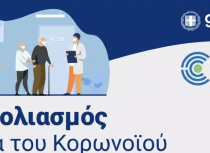 Δήμος Αμοργού: Μέχρι τις 7 Μαΐου η δήλωση συμμετοχής για τον εμβολιασμό