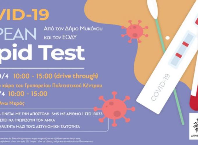 Δήμος Μυκόνου: «Δωρεάν drive through Rapid Test στο Γρυπάρειο Πολιτιστικό Kέντρο και δωρεάν Rapid Test στην Πλατεία της Άνω Μεράς»