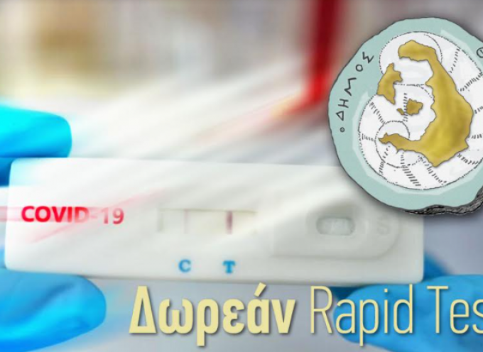 Δήμος Θήρας: Πρόγραμμα 12/04 έως 17/04 των δωρεάν rapid test