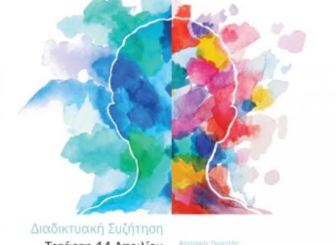 Θηραϊκή Εταιρεία Επιστημών, Γραμμάτων και Τεχνών: Διαδικτυακή συζήτηση με θέμα «Η συμβολή της τέχνης στην ψυχική ανθεκτικότητα».