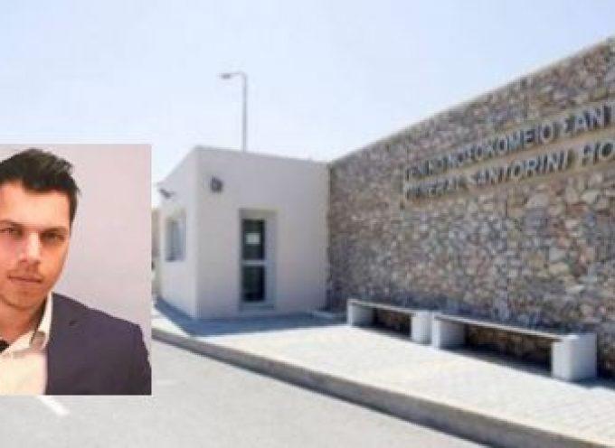 VIDEO: Ο Διοικητής του Γενικού Νοσοκομείου Θήρας κ. Μαλαματένιος ενημερώνει για τη διαδικασία εμβολιασμού κατά της Covid -19 στη Σαντορίνη