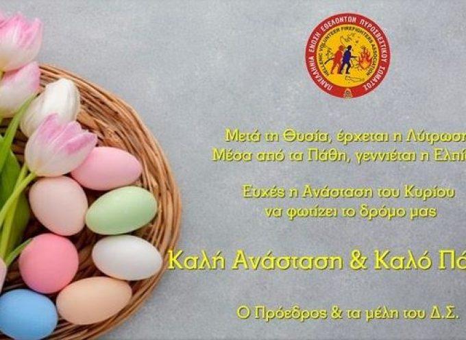 Ευχές για το Πάσχα από την Πανελλήνια Ένωση Εθελοντών Πυροσβεστικού Σώματος