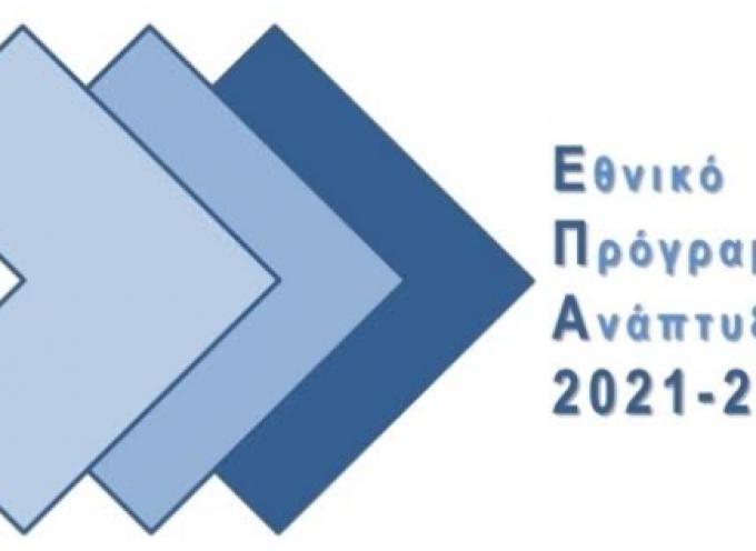 Δημόσια διαβούλευση για το Περιφερειακό Πρόγραμμα Ανάπτυξης της Περιφέρειας Νοτίου Αιγαίου 2021-2025