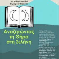 Θηραϊκή Εταιρεία Επιστημών, Γραμμάτων και Τεχνών: Παράταση προθεσμίας υποβολής συμμετοχών έως 30 Απριλίου 2021 για τον 1ο Λογοτεχνικό Διαγωνισμό Διηγήματος