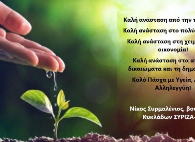 Ευχές για το Πάσχα από τον Βουλευτή Κυκλάδων κ. Ν. Συρμαλένιο