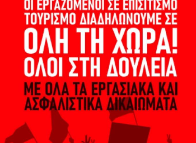 """Σωματείο Επισιτισμού – Τουρισμού Επαρχίας Θήρας: """"9 ΑΠΡΙΛΗ οι εργαζόμενοι επισιτισμό-τουρισμό διαδηλώνουμε σε ΟΛΗ την χώρα!  Σαντορίνη στις 13.00 στο ΙΚΑ"""""""