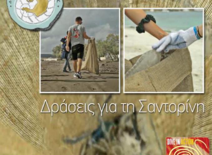 Dive In Action: Δράσεις για το περιβάλλον με το Δήμο Θήρας