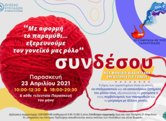 Nέαδιαδικτυακά εργαστήρια του Κέντρου Πρόληψης «ΘΗΣΕΑΣ ΚΥΚΛΑΔΩΝ» για μαθητές λυκείου (15-17 ετών)καιγονείς