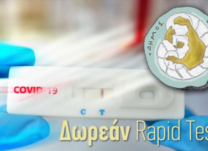 Δωρεάν rapid test στο Ακρωτήρι το Σάββατο 10 Απριλίου