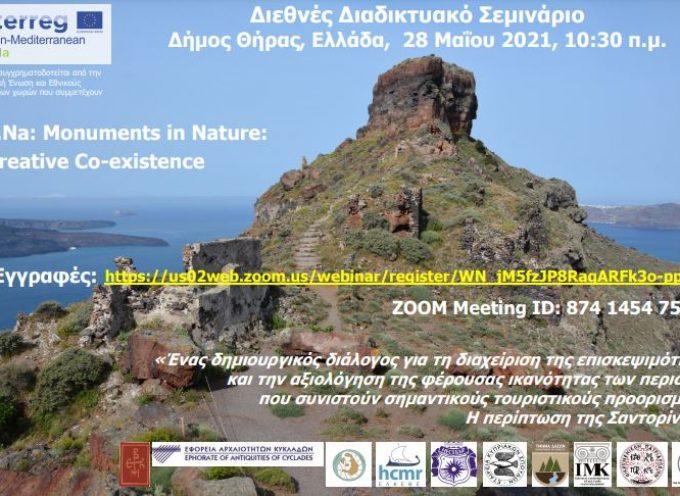 Δήμος Θήρας: Διαδικτυακό Workshop – International Webinar του έργου Mo.Na – 28 Μαΐου 2021