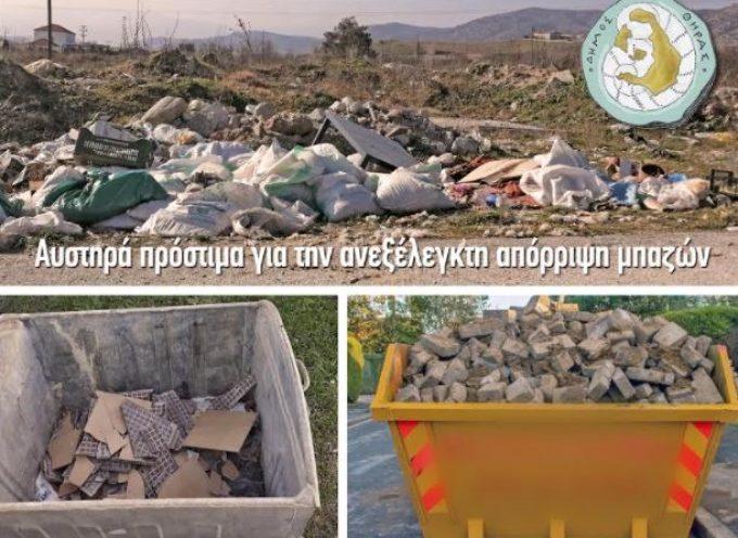 Δήμος Θήρας: Αυστηρά πρόστιμα για την ανεξέλεγκτη απόρριψη μπαζών