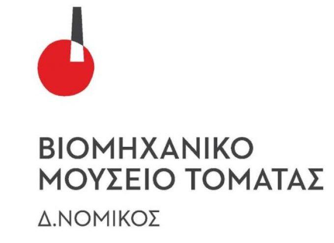 Ανοιχτό και πάλι το Βιομηχανικό Μουσείο Τομάτας «Δ. Νομικός»