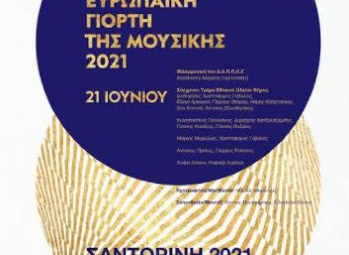 Ο Δ.Α.Π.Π.Ο.Σ συμμετέχει στην Ευρωπαϊκή Γιορτή της Μουσικής 2021