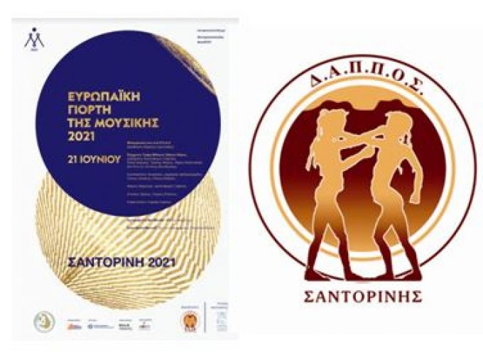 ΔΑΠΠΟΣ: Συγχαρητήρια στους άξιους συντελεστές της επιτυχημένης συμμετοχής μας στη «Ευρωπαϊκή Γιορτή Μουσικής 2021»!