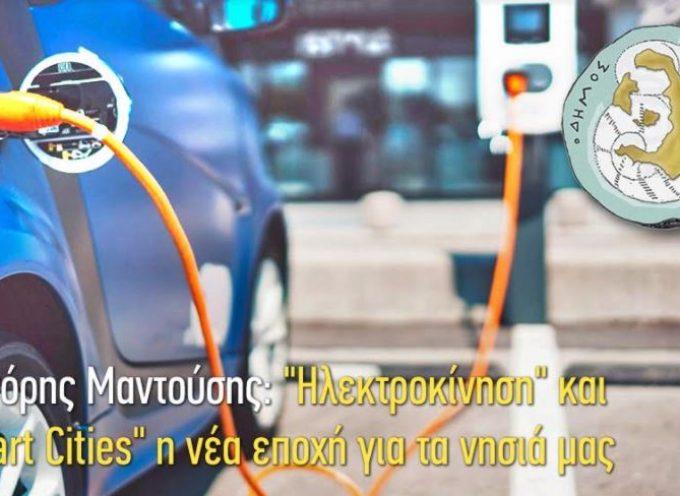 """Δήμος Θήρας: """"Ηλεκτροκίνηση"""" και """"Smart Cities"""" η νέα εποχή για τα νησιά μας"""