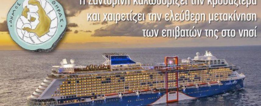 """Δήμαρχος Θήρας: """"Η Σαντορίνη καλωσορίζει την κρουαζιέρα και χαιρετίζει την ελεύθερη μετακίνηση των επιβατών της στο νησί"""""""
