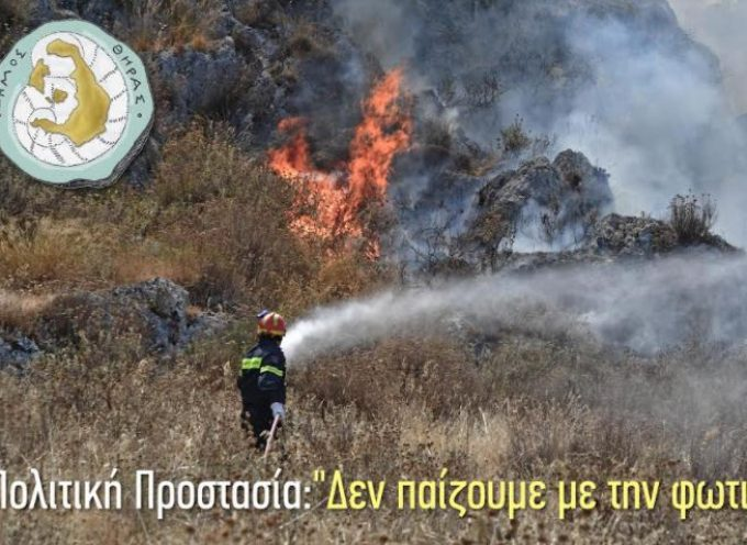 Δήμος Θήρας: Ενημέρωση πολιτών για την αποτροπή πυρκαγιών