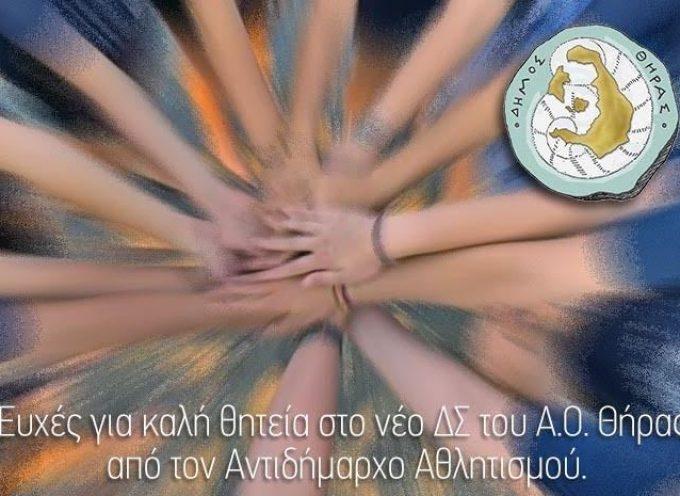 Ευχές για καλή θητεία στο νέο ΔΣ του ΑΟ Θήρας  από τον Αντιδήμαρχο Αθλητισμού