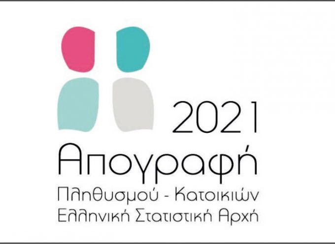 Παρατείνεται η υποβολή αιτήσεων ενδιαφέροντος για την Απογραφή 2021