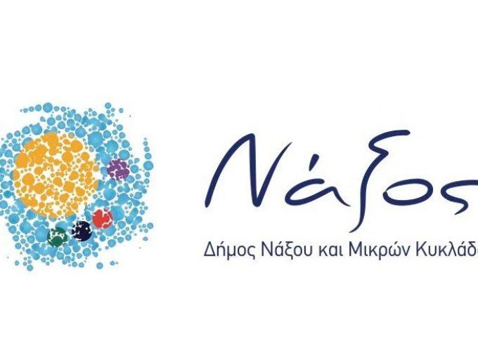 Μπαράζ ενεργειών τουριστικής προβολής από τον Δήμο Νάξου και Μικρών Κυκλάδων