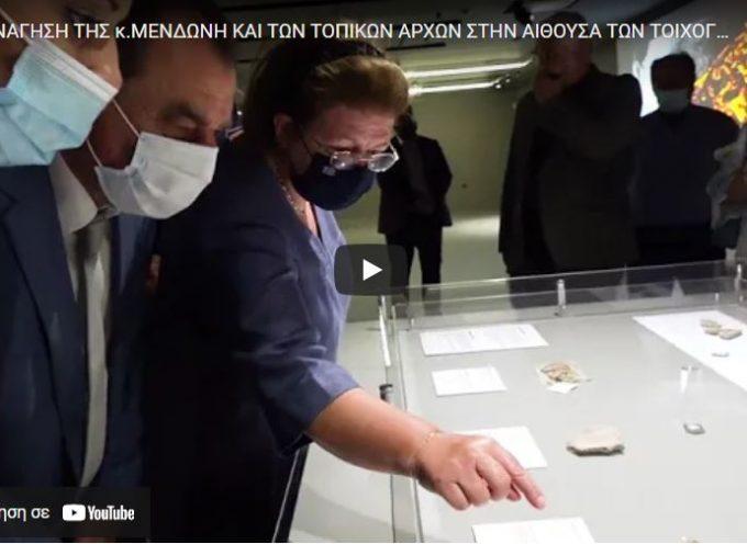 ΒΙΝΤΕΟ: Η ξενάγηση της Υπουργού Πολιτισμού στην αίθουσα τοιχογραφιών στο Προϊστορικό Μουσείο Θήρας