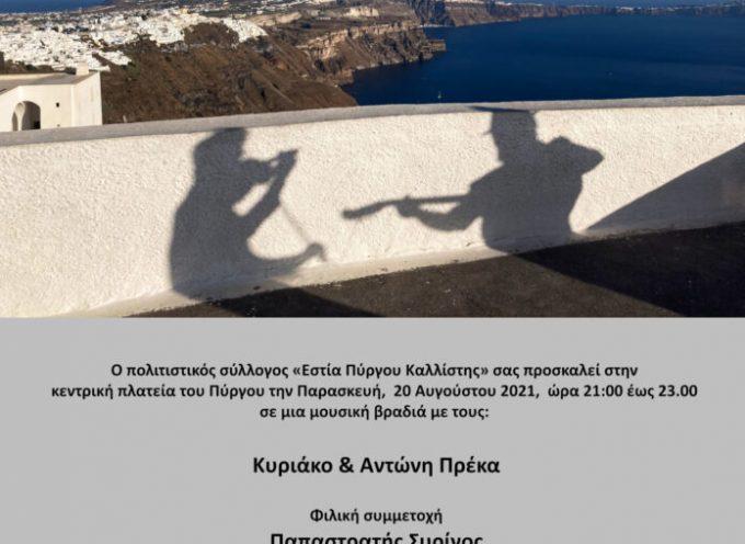 Μουσική βραδιά στον Πύργο με το μουσικό σχήμα των Κυριάκου και Αντώνη Πρέκα, με φιλική συμμετοχή του Παπαστρατή Συρίγου.
