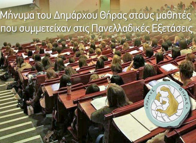 Μήνυμα του Δημάρχου Θήρας στους μαθητές  που συμμετείχαν στις Πανελλαδικές Εξετάσεις.